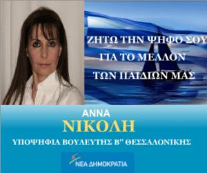 BANNER ANNA NIKOLH