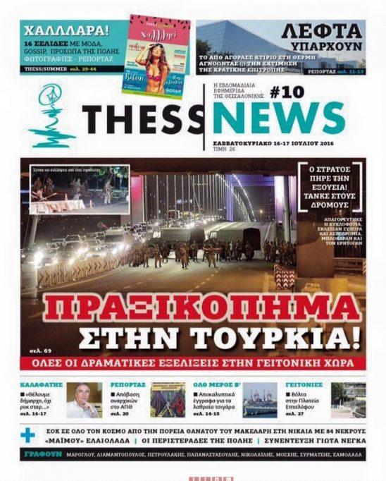 thessnews-10