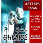 """Πρόγραμμα Πολιτιστικών Εκδηλώσεων """"ΜΥΓΔΟΝΙΑ 2017"""