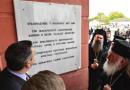 Εγκαίνια σχολείου και ονοματοδοσία πλατείας από τον Αρχιεπίσκοπο στον Λαγκαδά