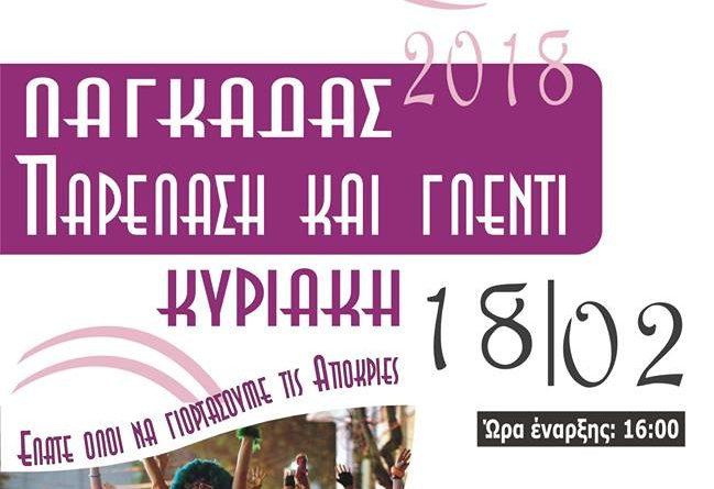 Αποκριάτικες εκδηλώσεις σε όλο τον Δήμο Λαγκαδά