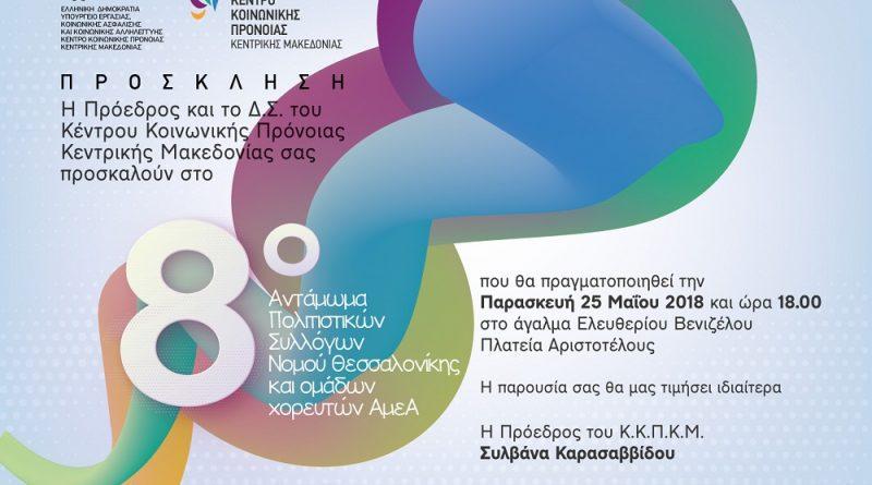 Το 8ο Αντάμωμα Πολιτιστικών Συλλόγων Θεσσαλονίκης και χορευτών ΑμέΑ