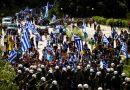 ΠΡΕΣΠΕΣ : Ένταση στη συγκέντρωση κατά της υπογραφής της συμφωνίας