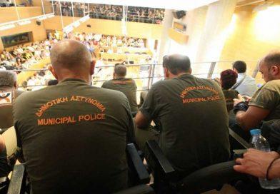 Eπανασύσταση της Δημοτικής Αστυνομίας στους Δήμους