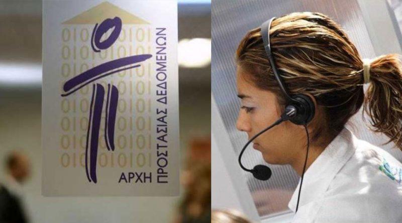 Πρόστιμα Wind, Vodafone, OTE και Cοsmote για μεγάλο αριθμό μη νόμιμων κλήσεων