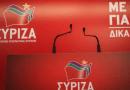 Υποψήφιοι του Σύριζα σε Α' και Β' Θεσσαλονικης
